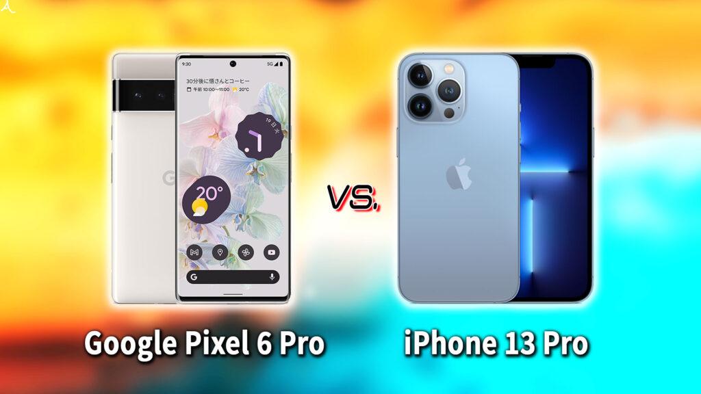 「Google Pixel 6 Pro」と「iPhone 13 Pro」の違いを比較:どっちを買う?