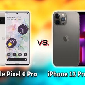 「Google Pixel 6 Pro」と「iPhone 13 Pro Max」の違いを比較:どっちを買う?