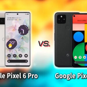 「Google Pixel 6 Pro」と「Pixel 5」の違いを比較:どっちを買う?