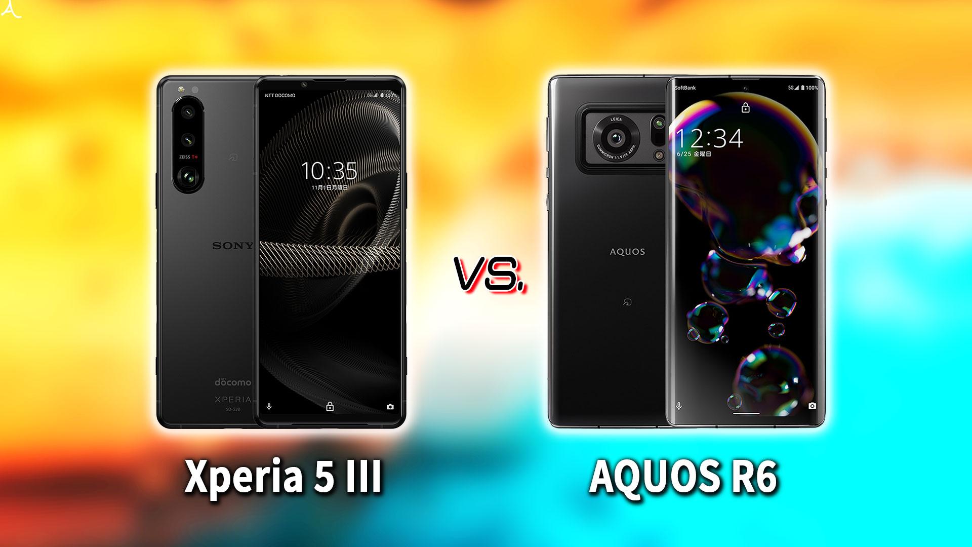 「Xperia 5 III」と「AQUOS R6」の違いを比較:どっちを買う?