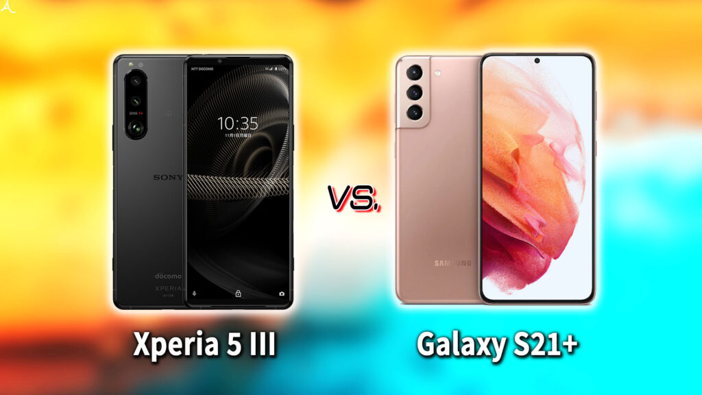 「Xperia 5 III」と「Galaxy S21+(プラス)」の違いを比較:どっちを買う?