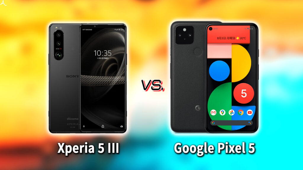 「Xperia 5 III」と「Google Pixel 5」の違いを比較:どっちを買う?