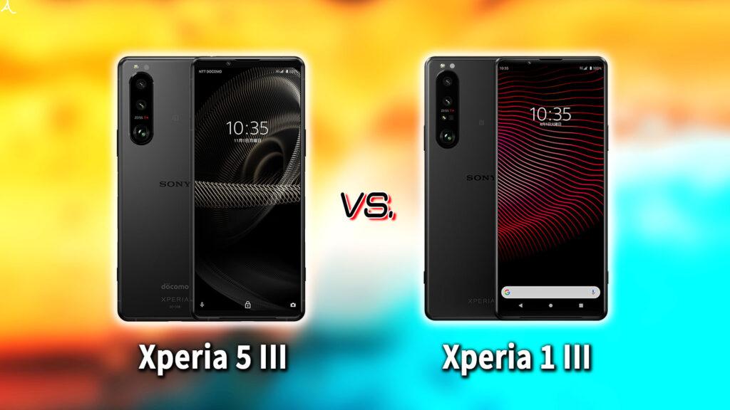 「Xperia 5 III」と「Xperia 1 III」の違いを比較:どっちを買う?