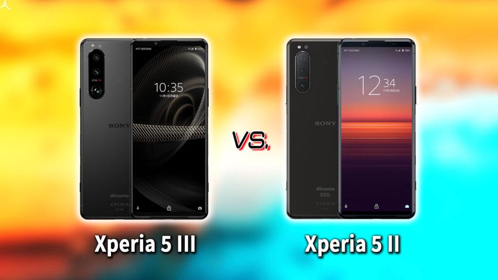 「Xperia 5 III」と「Xperia 5 II」の違いを比較:どっちを買う?